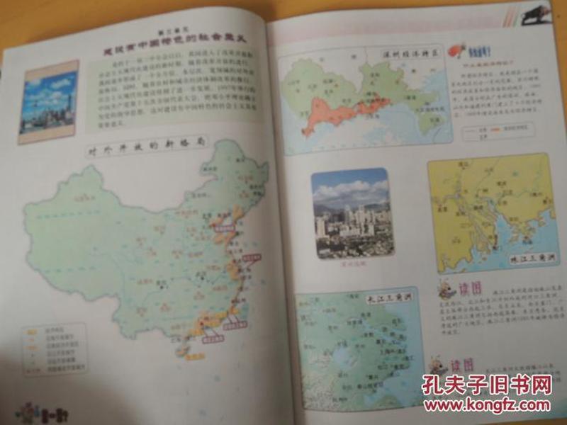 中国历史地图册 八年级 下册(义务教育课程标准实验教科书)图片