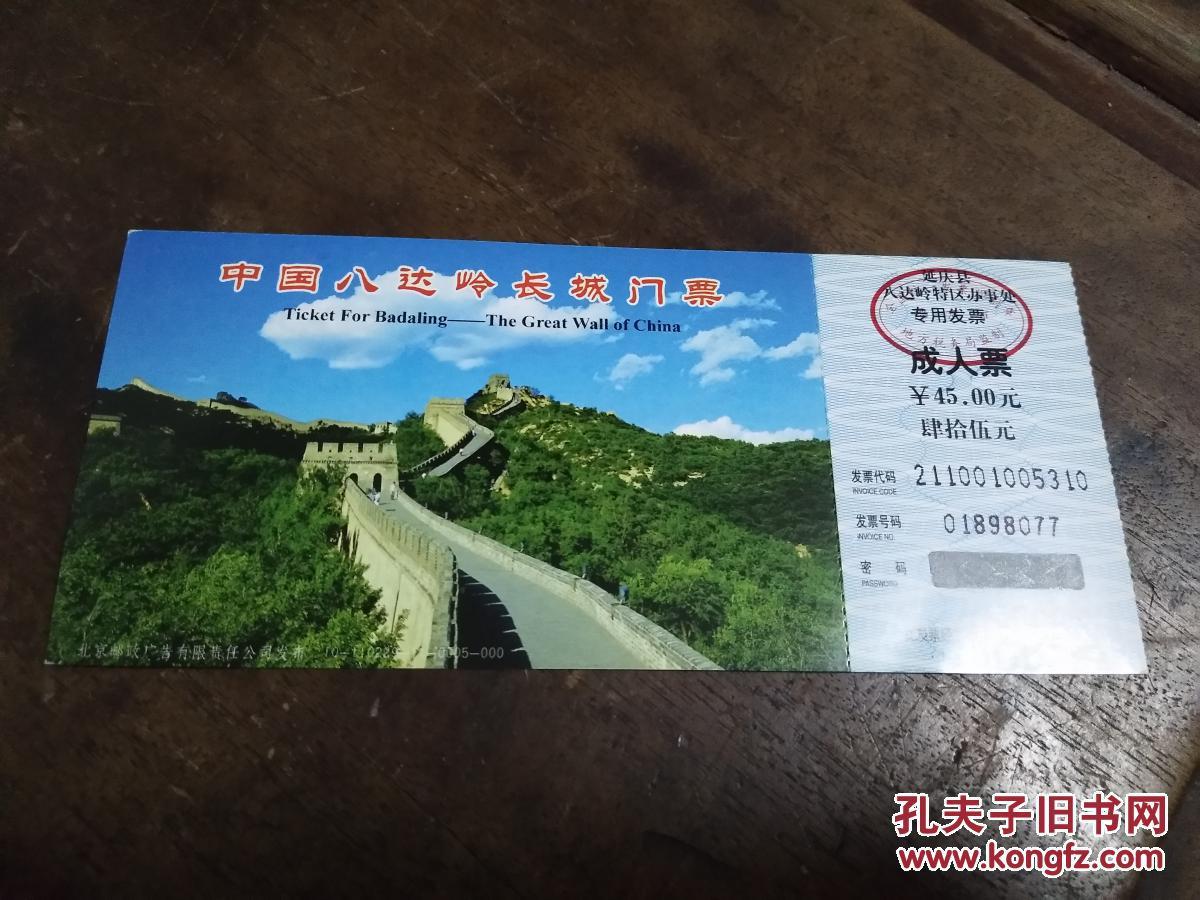 中国八达岭长城门票