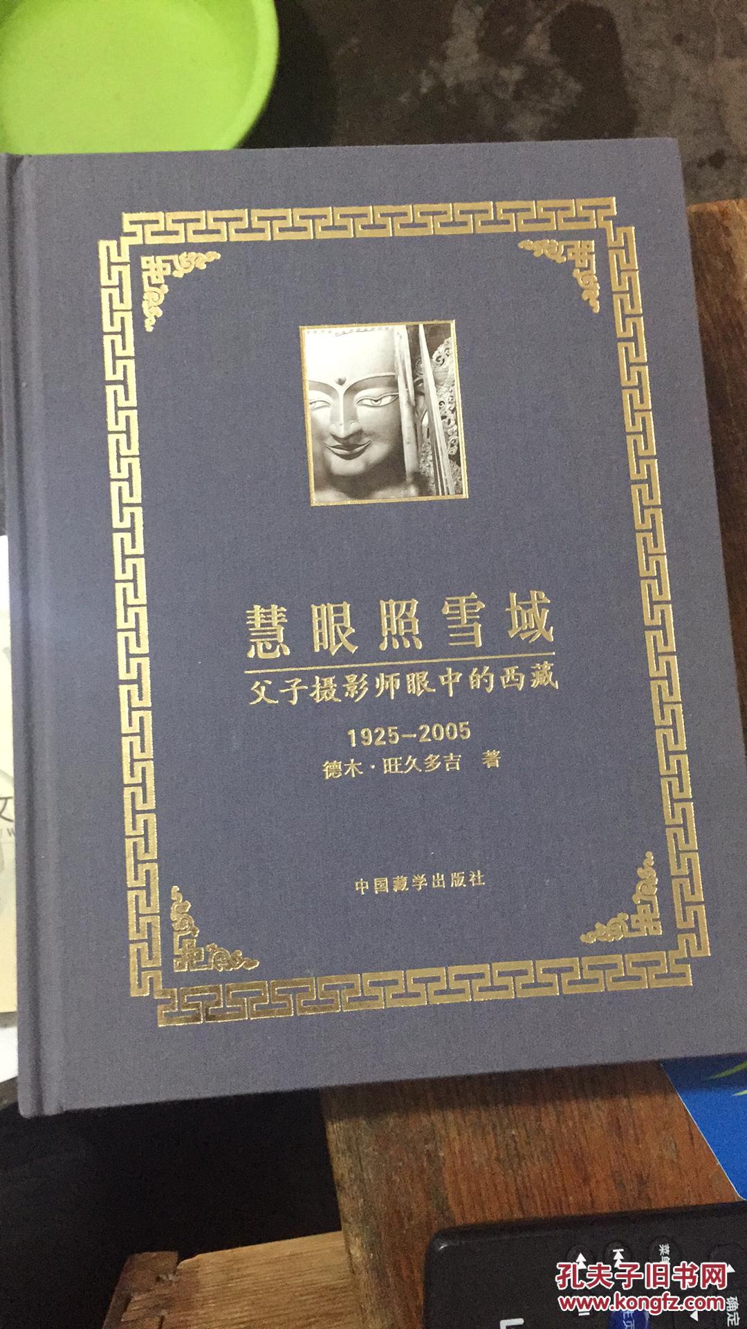 慧眼照雪域:父子摄影师眼中的西藏(1925-2005)精装9787800577918中国