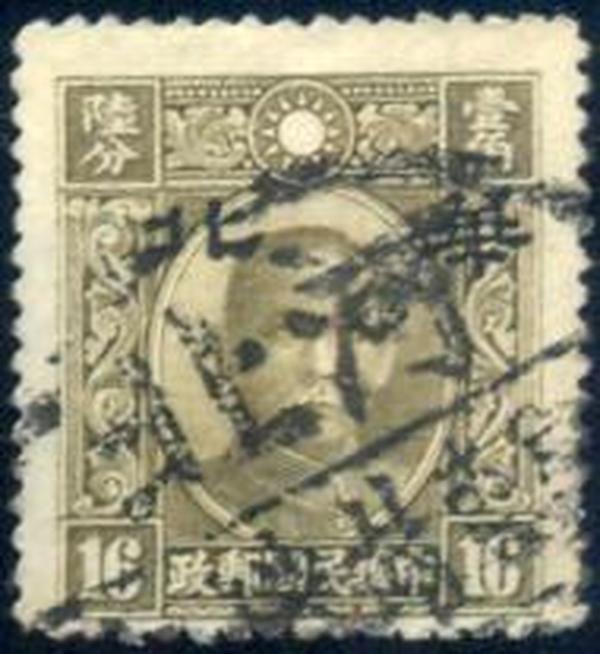 正品集邮收藏 民国沦陷区 华北普5 加盖华北原值邮票 16分 橄绿旧
