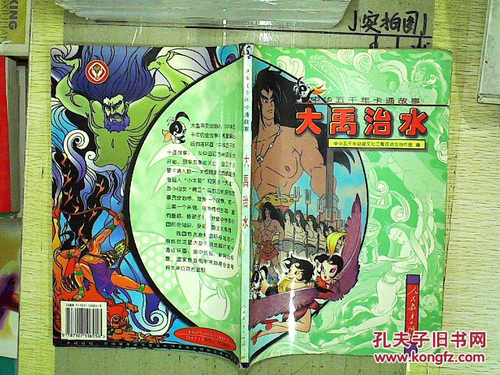 《大禹治水》播出,国产动画向世界讲述中国故事