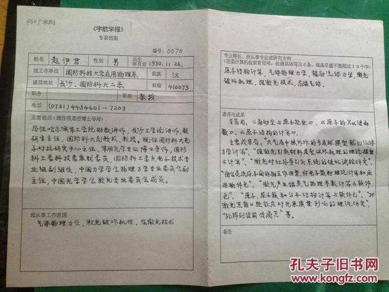中国工程院院士;赵伊君 个人手写简历1份图片
