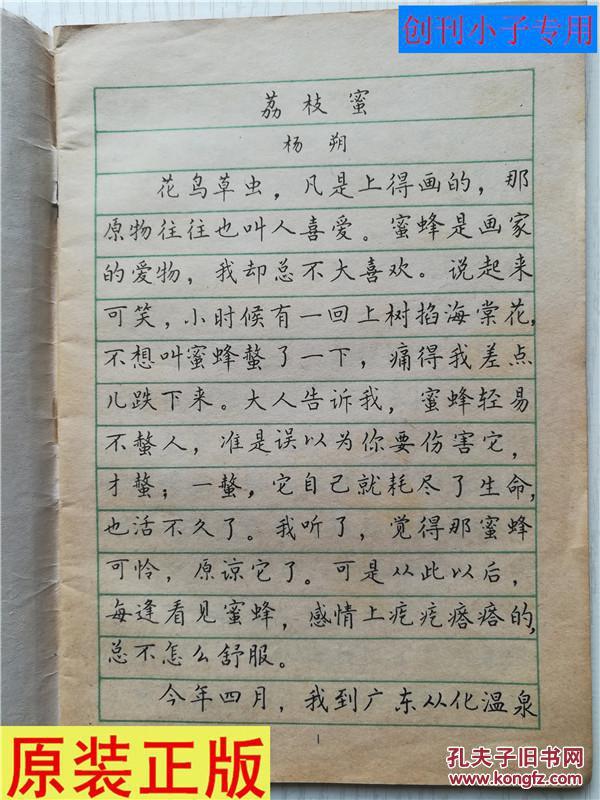 钢笔正楷字帖 林似春书 上海书画出版社 内容为杨朔的图片