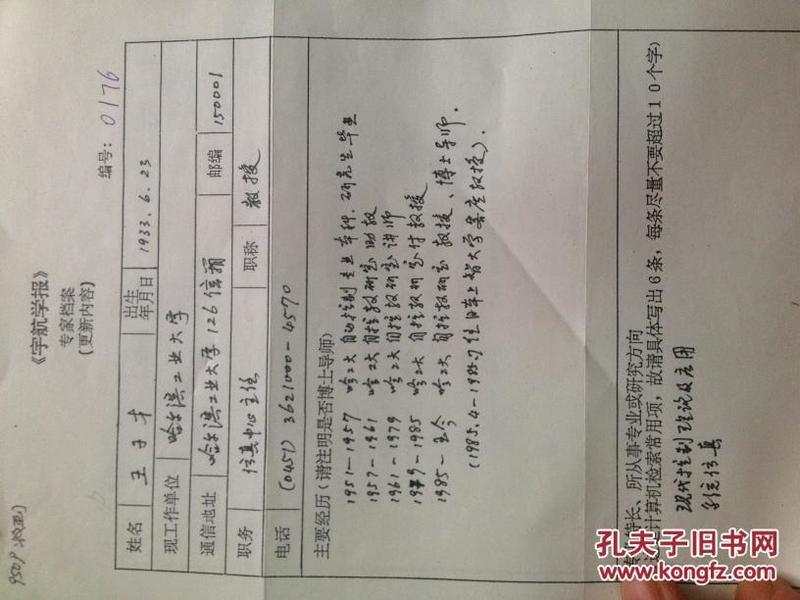 中国工程院院士:王子才 个人手写简历2份图片