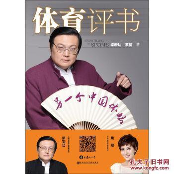 体育评书·另一个中国体坛/梁宏达