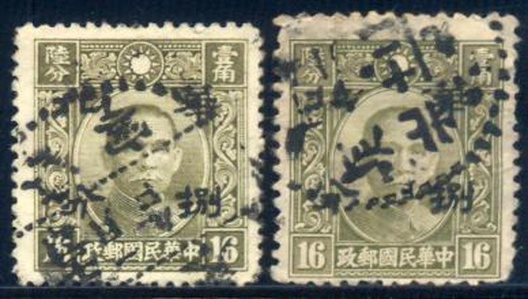 正品集邮收藏 民国沦陷区 华北普4 加盖华北半值邮票 16分改8分 橄绿旧