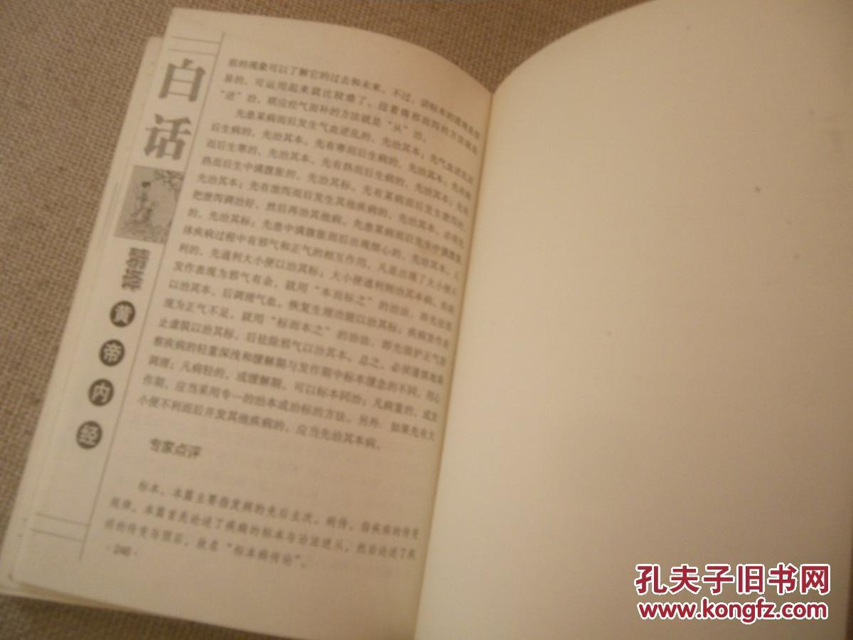 黄帝内经白话文(全卷)(九)_美篇