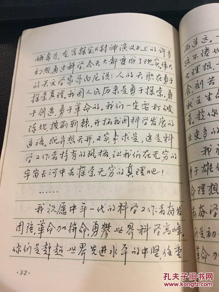 钢笔正楷行书字帖图片