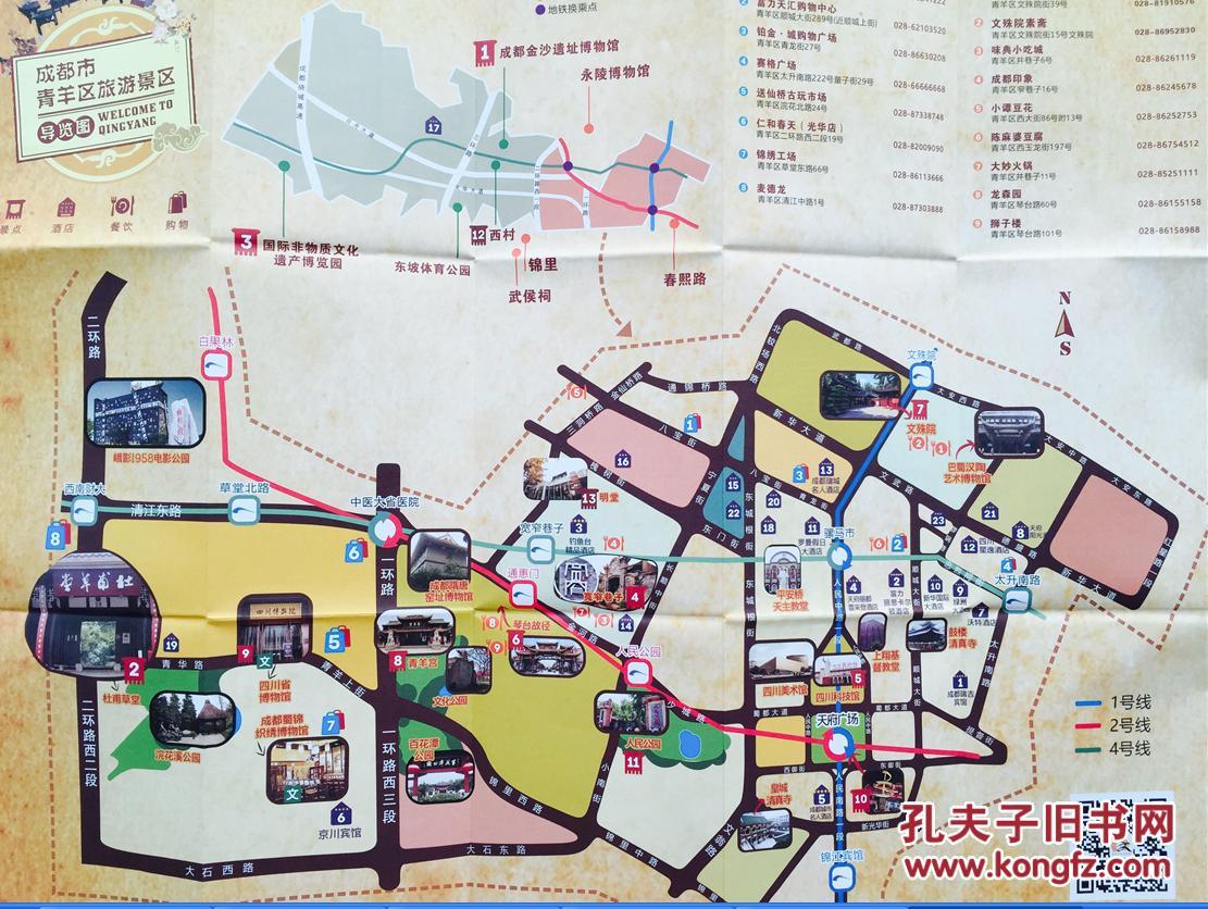 青羊区地图 成都市地图 成都地图 四川地图