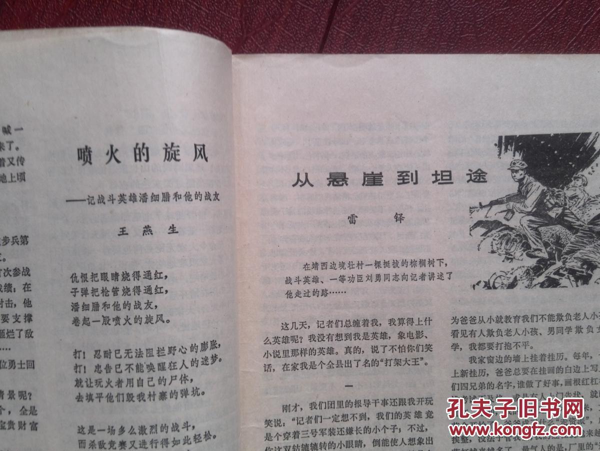 解放军文艺1979年总300期封面高泉宣传画,董辰生国画