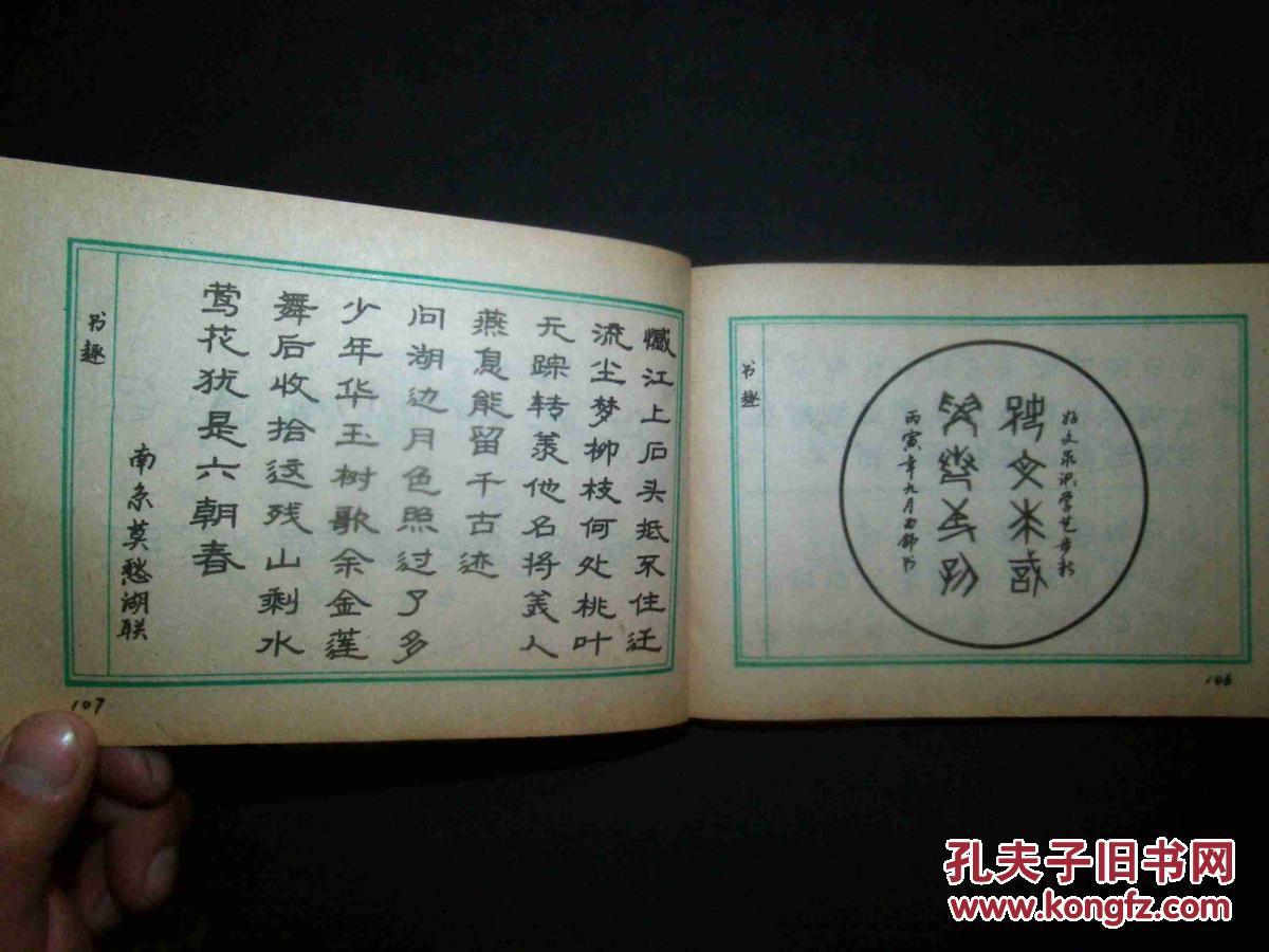 袖珍对联钢笔字帖 -- 【横版32开】书尾有 李洪川 书写的书序图片