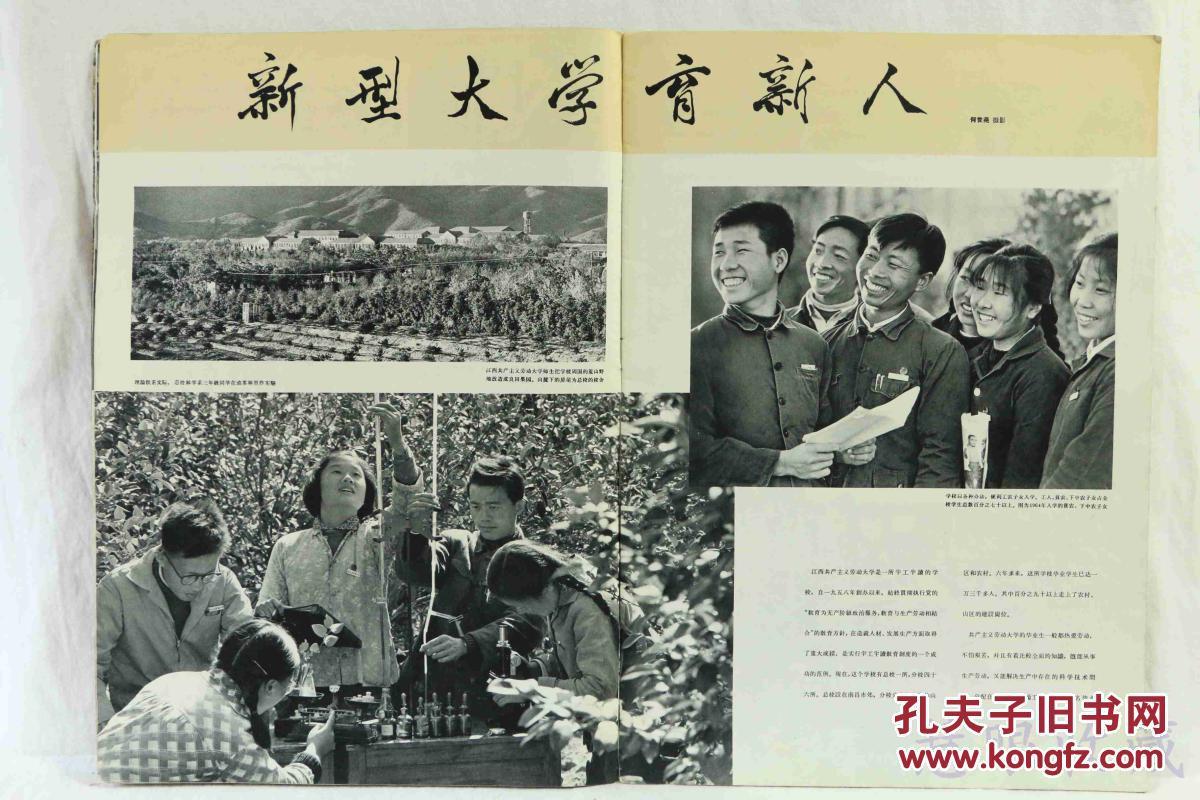 1965年3月 人民画报 一本 内容 北京第三棉纺厂工人在比学赶帮运动中