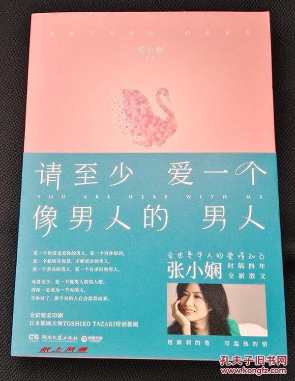 香港著名情感女作家: 张小娴 亲笔签名本:《请至少爱一个像男人的男人》2017年全新散文集