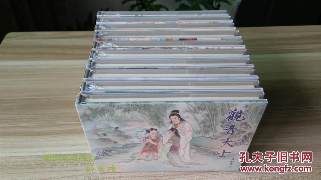 【全新正版】 50开精装连环画 中国民间诸神传说  10册全套
