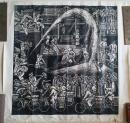 中国美术学院版画系教授朱维明代表作《金桥玉路》木刻版画