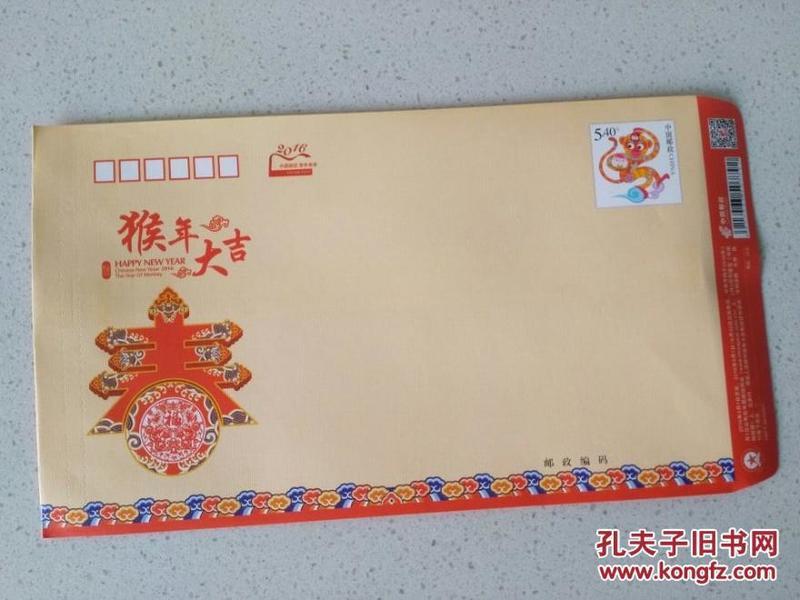 5.4元邮资封        5.4元邮票信封    加厚小封      无地址  . 无邮编          全国包邮