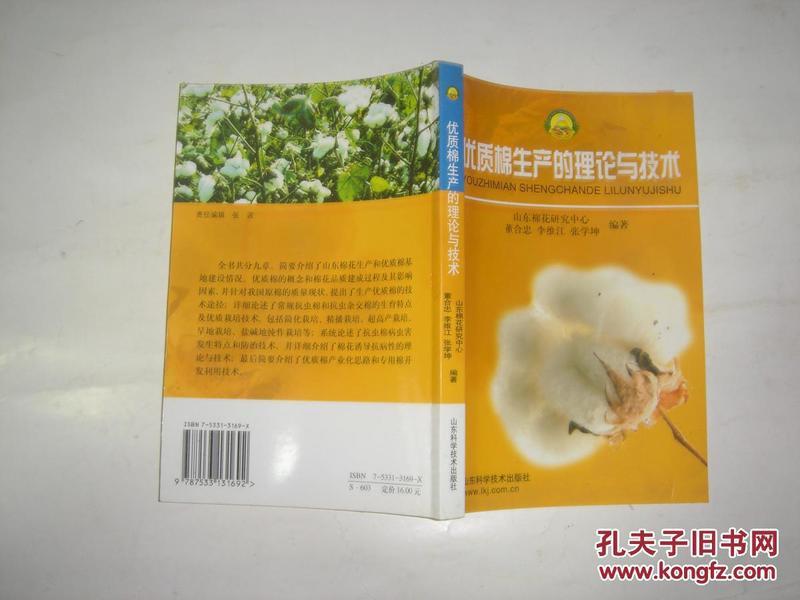 优质棉生产的理论与技术J546