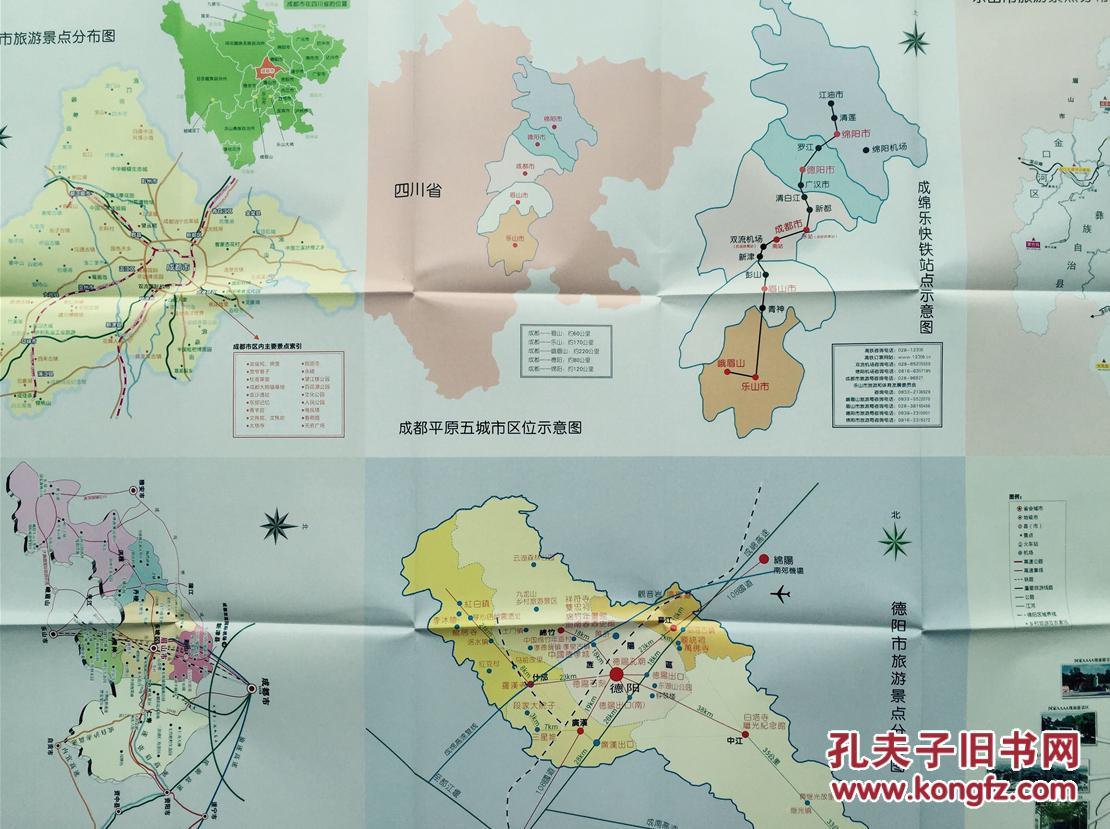 成锦乐高铁旅游指南地图 成都地图 绵阳地图 乐山地图 四川地图图片
