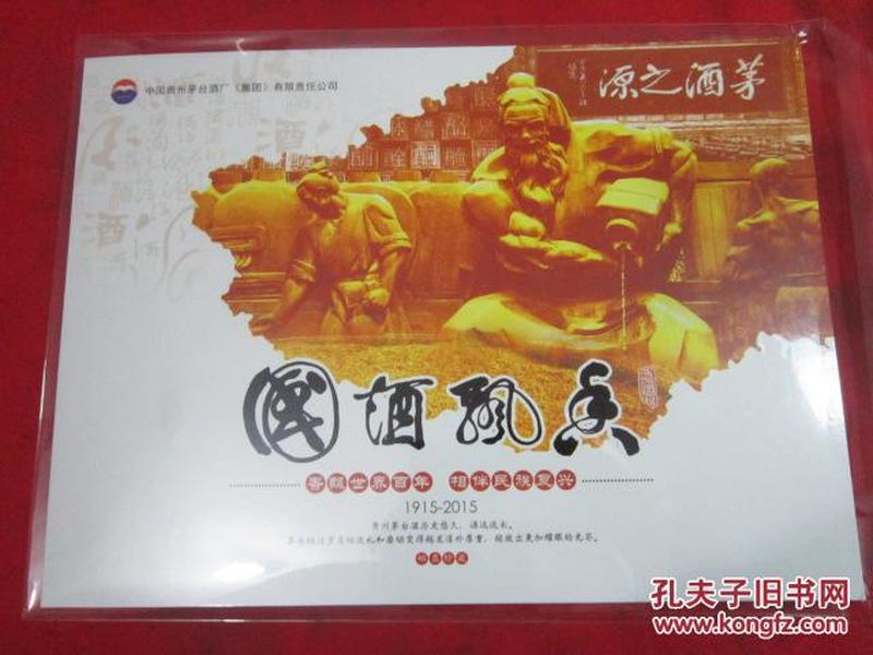 贵州茅台酒邮票珍藏册〔1915—2015〕  全套齐