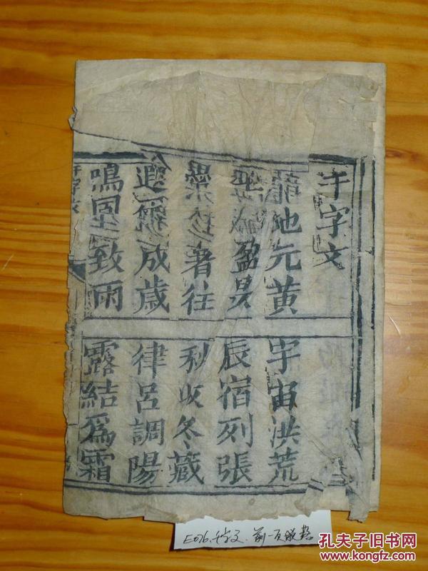 E076.清或民国 写刻《千字文》一册全