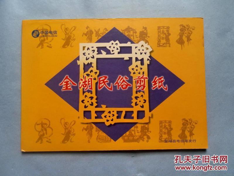 中国电信998电话卡《金湖民俗剪纸》6枚一套。精装一本。