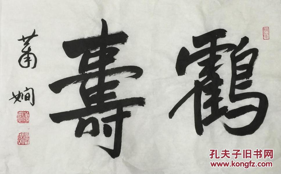★【顺丰包邮】、【萧娴】、纯手绘书法、四尺三开(69*46cm)买家自鉴