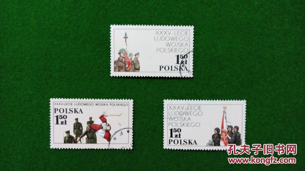 波兰建军节:陆军、海军、空军军旗