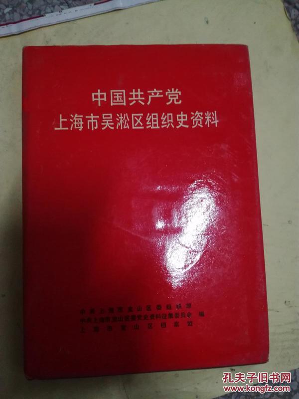 现货 ! 中国共产党上海市吴凇区组织史资料
