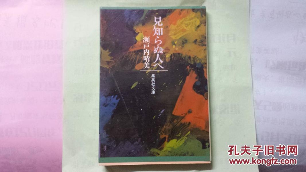 日文一本濑户内晴美系列第5~见知ranu人he 55篇短篇 ,作者自传