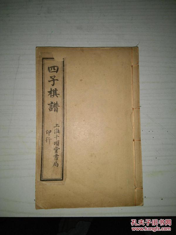 17222少见的棋谱,过伯龄四子谱,品相完好,美品,一套2册全