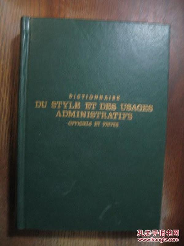 Dictionnaire du style et des usages administratifs 作风和行政惯例,字典 法文原版