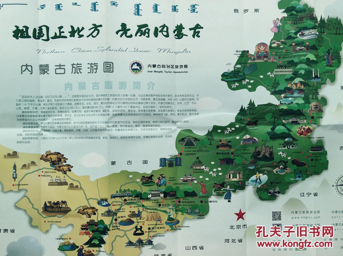 内蒙古地图 内蒙古旅游图 内蒙古