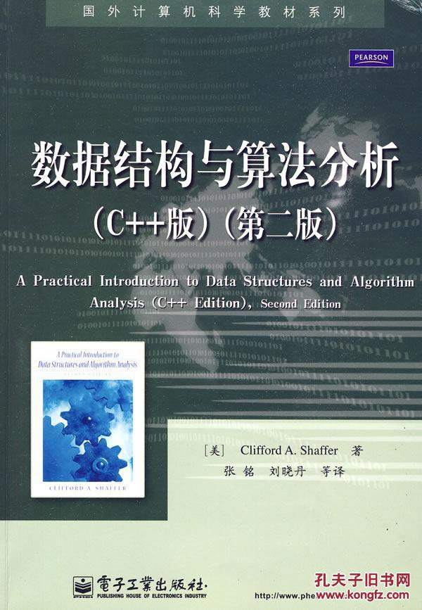数据结构与算法分析(c  版)(第二版) 谢弗 ,张铭 9787121089589 电子