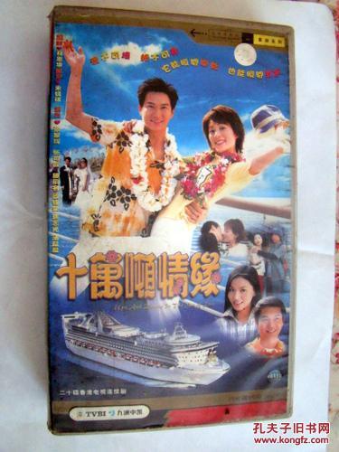 香港电视剧斗智情缘_vcd二十集香港电视剧(十万吨情缘)20片装