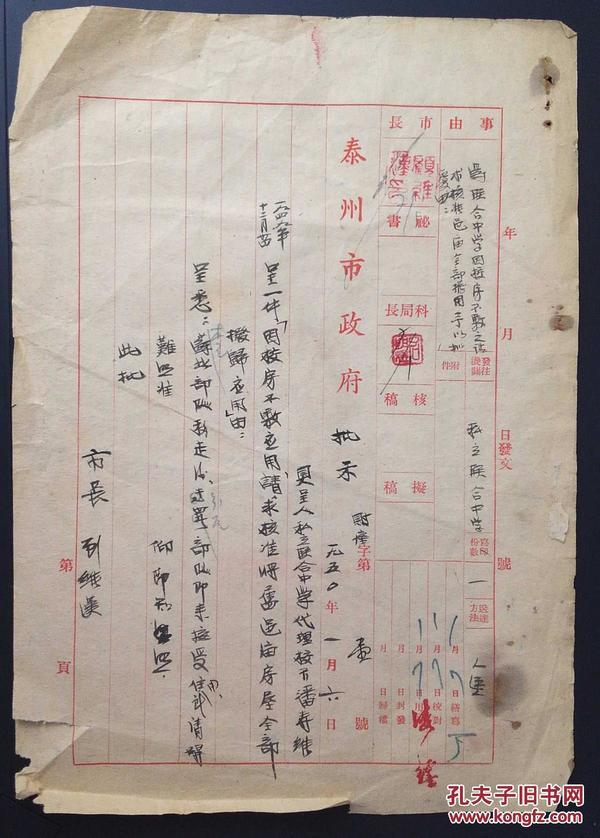 六朝书斋:泰州市政府批示 市长顾维汉签名 印章