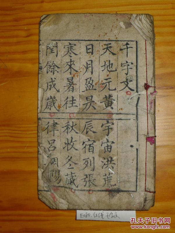 E080.清或民国 写刻 《千字文》一册全【红线】