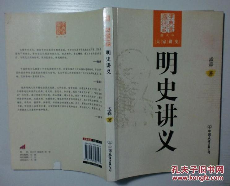 明史讲义_孟森著_孔夫子旧书网图片