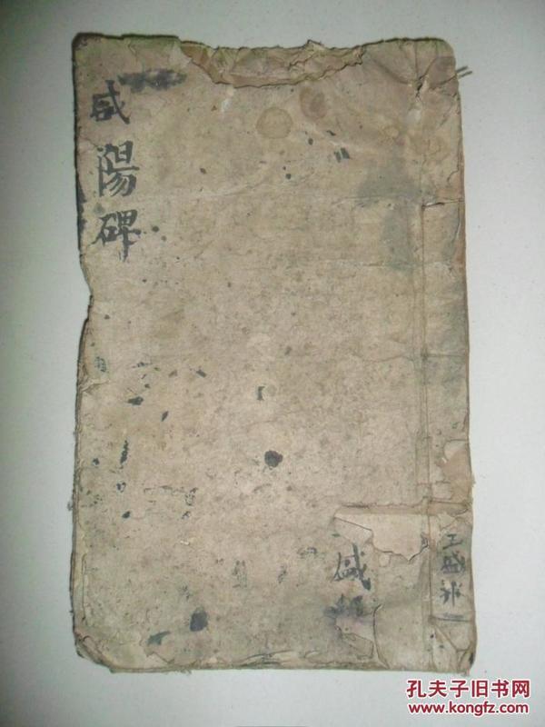 民国影音,楷书大字《重修咸阳县城碑记》一册,全.