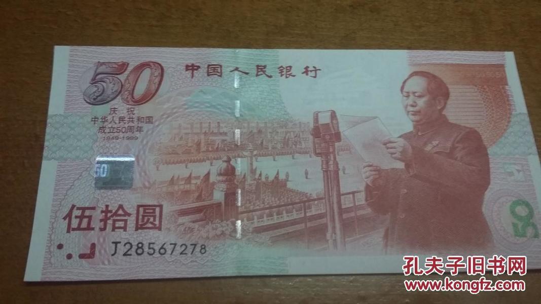 建国50周年纪念钞包邮              好号保真