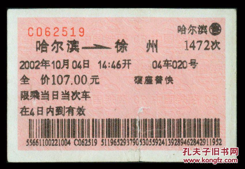 〔广告火车票01-038-富城发彩钢〕哈尔滨铁路局-哈尔滨1472次至徐州