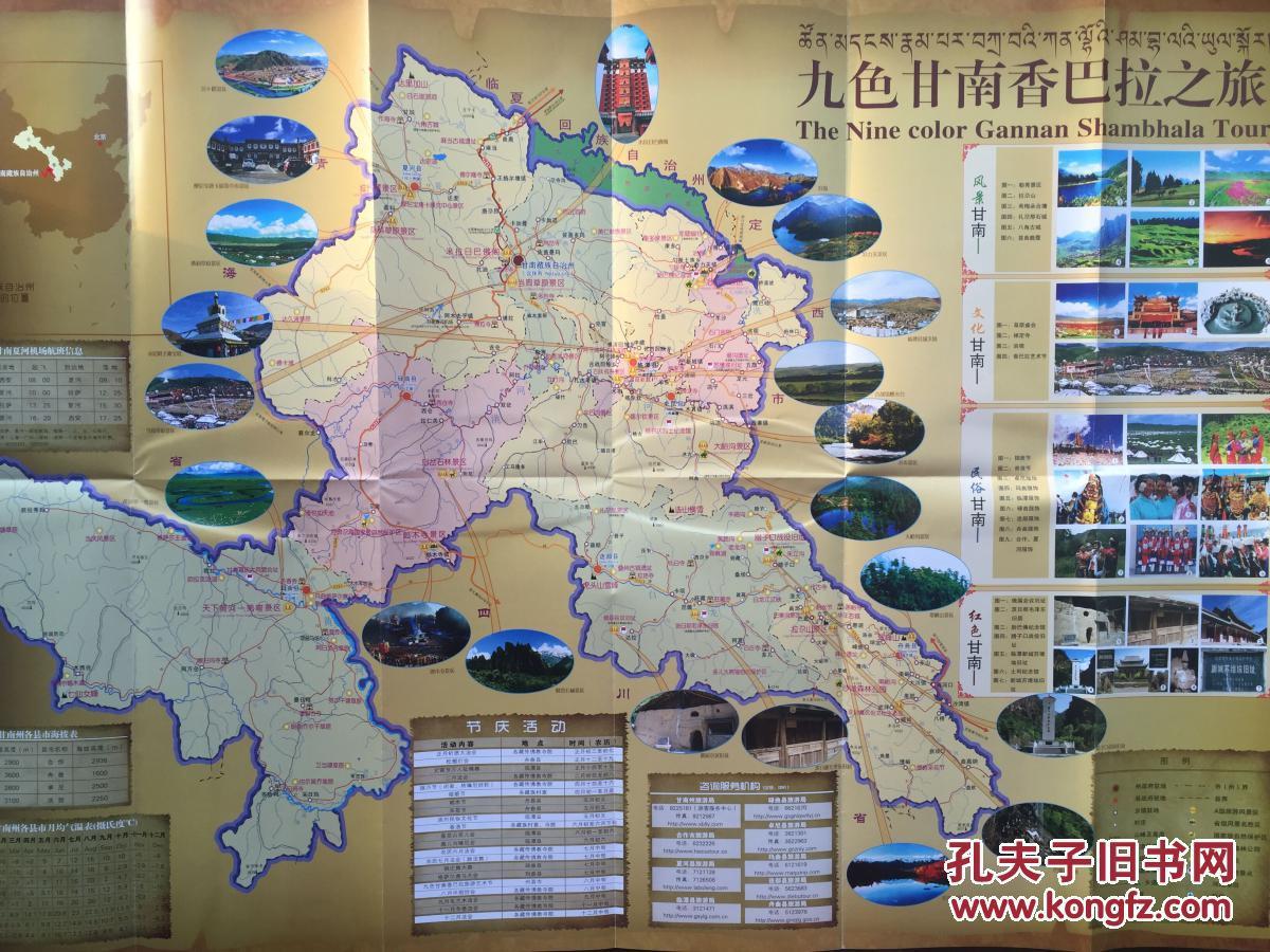 甘南藏族自治州旅游图 2015年 甘南州地图 甘南地图 合作市地图