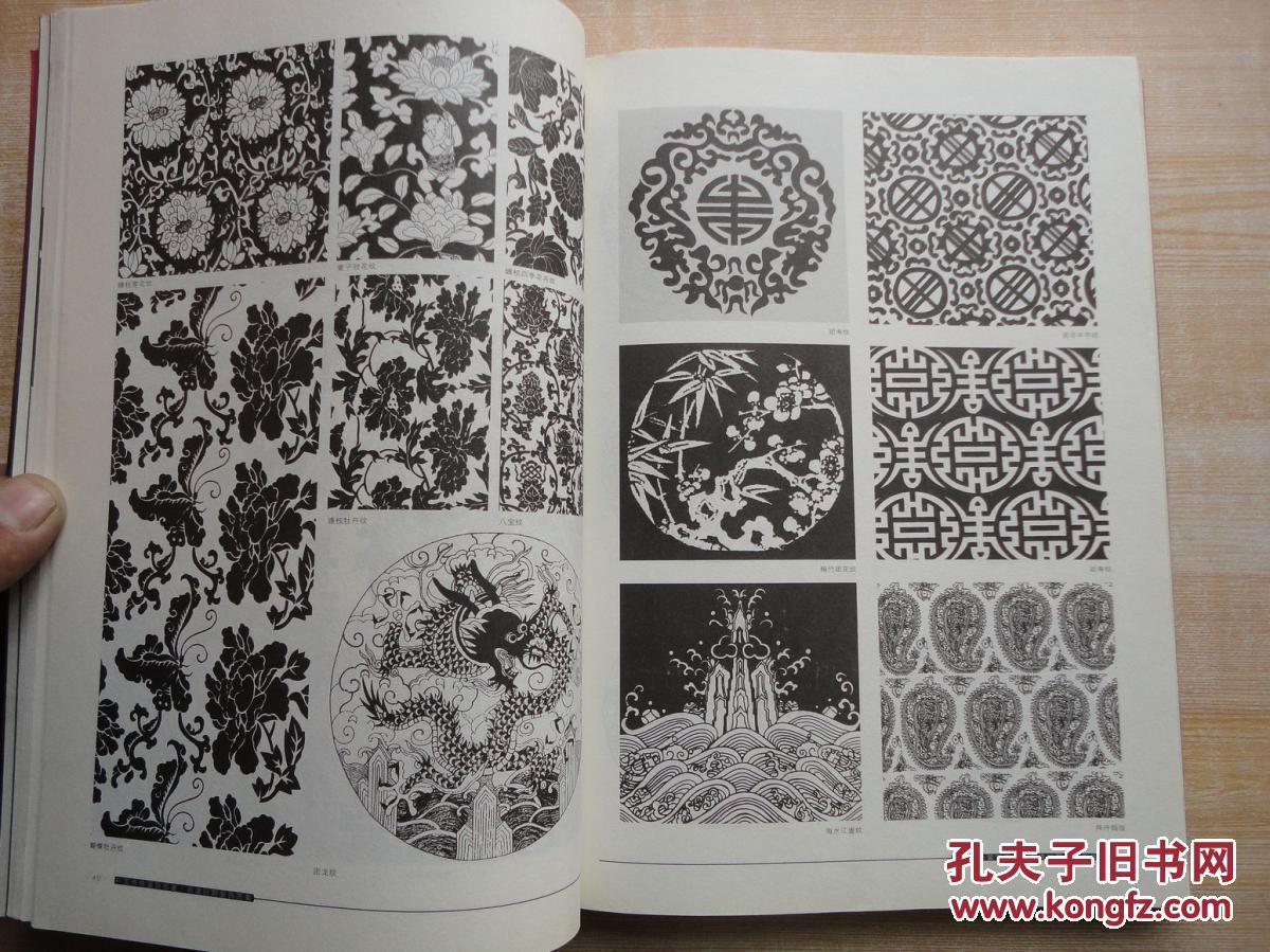16开 厚册《装饰图案黑白设计与表现》 见图