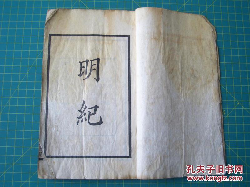 明纪  册一  中华书局聚珍倣宋版