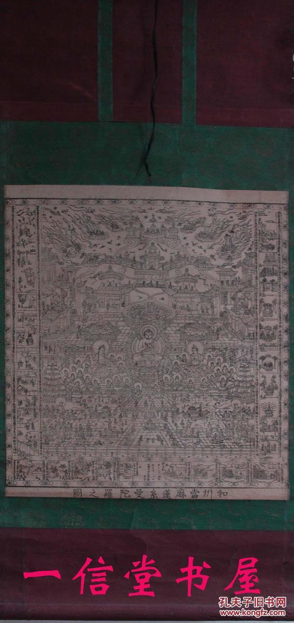 《和州当麻莲系曼佗罗之图》木板 卷轴  佛教艺术