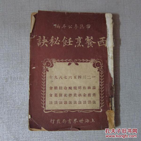西餐烹饪秘诀【民国老菜谱】原版书