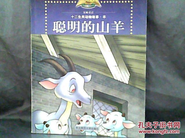 十二生肖动物故事·羊:聪明的山羊