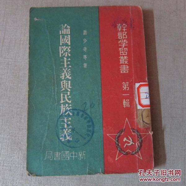 【民国经典红色文献49年大连版】论国际主义与民族主义