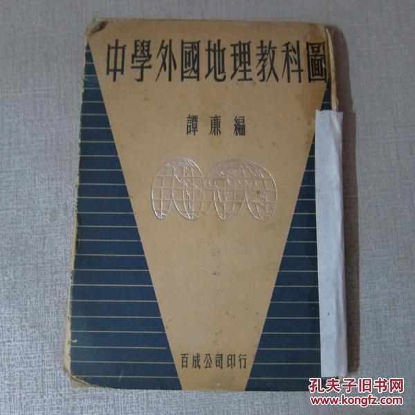 《中学外国地理教科图》1946年8月版 民国旧书【品弱见图】