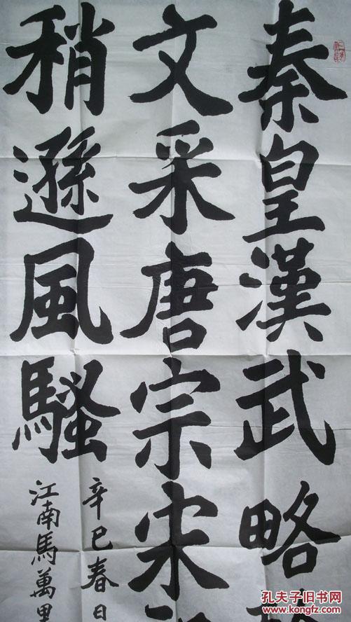 马万里国家一级美术师,任中国书画学会副主席,中国书法家协会会员图片