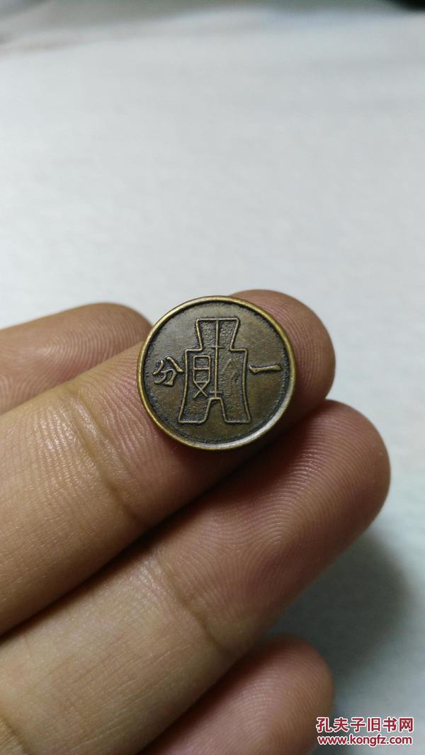 民国二十九年党徽布币 一分 铜板